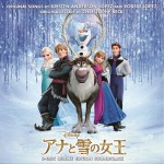 アナと雪の女王 Let It Go (~ありのままで~)を歌う三人の歌姫
