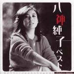 八神純子 – ベスト (2003)