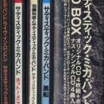 サディスティック・ミカ・バンドCD-BOX (1989)