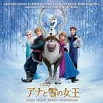 アナと雪の女王 デラックス・エディション:全48曲!(2014)